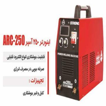 دستگاه جوش ARC250