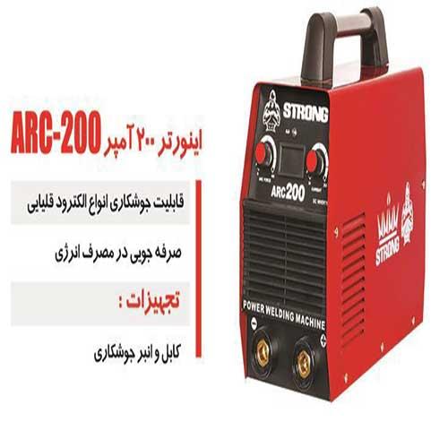 دستگاه جوش ARC200