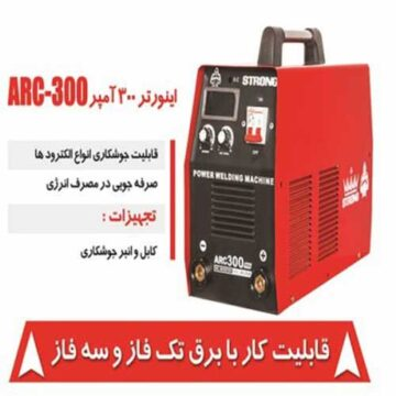 دستگاه جوش ARC300