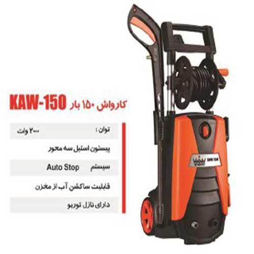 کارواش مدل kaw150