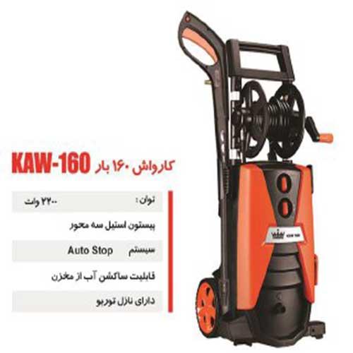 کارواش مدل kaw160